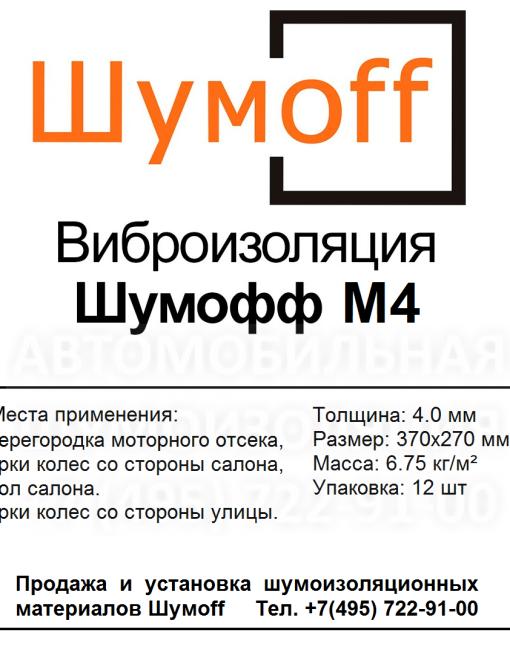 Шумофф М4